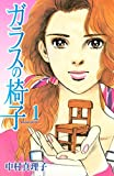 ★【100%ポイント還元】【Kindle本】ガラスの椅子 1~2 (BE・LOVEコミックス) が特価!
