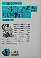 一外交官の見た明治維新〈上〉 (岩波文庫)