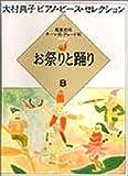 大村典子ピアノピースセレクション(8) お祭りと踊りB (大村典子ピアノ・ピース・セレクション)