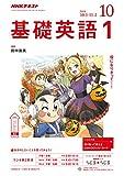 NHKラジオ基礎英語1 2018年 10 月号 [雑誌]