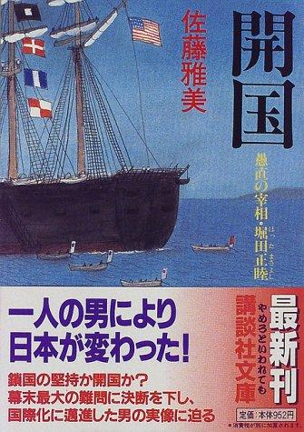 開国―愚直の宰相・堀田正睦 (講談社文庫)