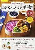 悩まず作れる!おべんとうの手引き—盛り付け、彩り、マンネリ化、みんなの3大お悩みこれ (SAKURA・MOOK 18) -