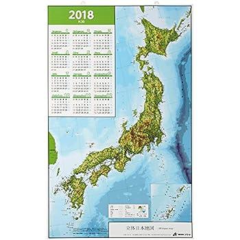 立体日本地図カレンダー2018