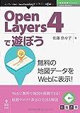 OpenLayers4で遊ぼう 無料の地図データをWebに表示! (技術書典シリーズ(NextPublishing))