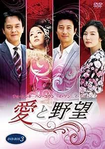 愛と野望DVD-BOX3