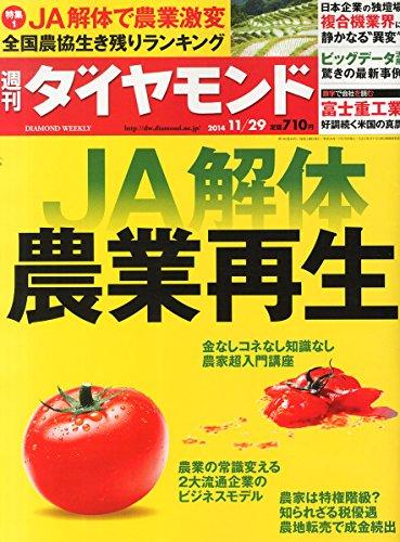 週刊ダイヤモンド 2014年 11/29号 [雑誌]の詳細を見る