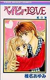 ベイビィ★LOVE (9) (りぼんマスコットコミックス (1153))