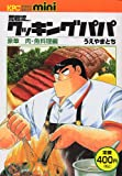 mini 荒岩流 クッキングパパ 豪華 肉・魚料理編 (講談社プラチナコミックス)
