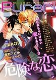 Pureri 9 (kobunsha BLコミックシリーズ)