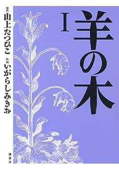 [山上たつひこ, いがらしみきお]の羊の木(1) (イブニングコミックス)