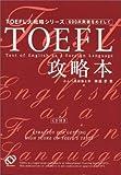 TOEFL攻略本―600点突破をめざして (TOEFL大戦略シリーズ)