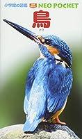 鳥 (小学館の図鑑 NEOポケット)
