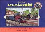 4だいの小さな機関車 (汽車のえほん)