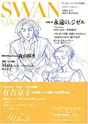 SWAN MAGAZINE スワン・マガジン Vol.4 2006夏号