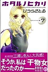 ホタル ノ ヒカリ(7) (KC KISS) コミック