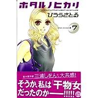 ホタル ノ ヒカリ(7) (KC KISS)