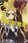 ニーナとうさぎと魔法の戦車〈7〉 (集英社スーパーダッシュ文庫)