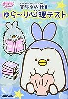 空想水族館ゆら~り心理テスト (キラピチブックス)