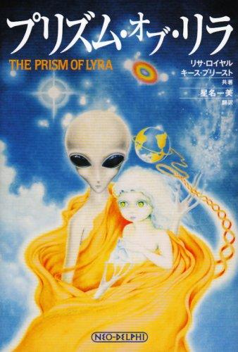 プリズム・オブ・リラ―銀河系宇宙種族の起源を求めての詳細を見る