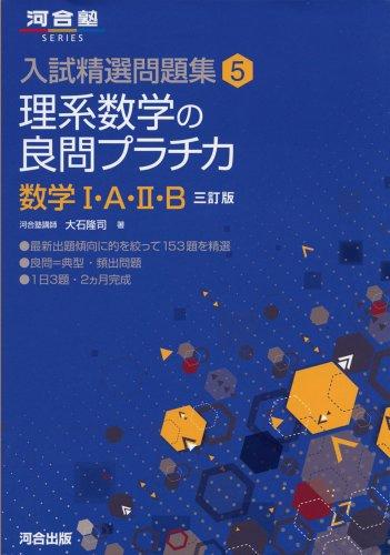 理系数学の良問プラチカ 数学1・A・2・B (河合塾シリーズ 入試精選問題集 5)