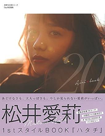 松井愛莉1stスタイルBOOK ハタチ (主婦の友生活シリーズ)