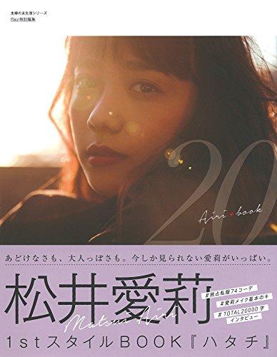 松井愛莉1stスタイルBOOK ハタチ (主婦の友生活シリーズ) -