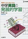 中学英語の発展的学習 (難関校入試に対応できる!)