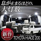 ハイエース200系 3型 LEDルームランプ 10P 178灯 1型~3型【ホワイト】
