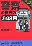 警察の世界の「お約束」—知られちゃマズイ!? (青春文庫)