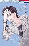 インヘルノ 4 (花とゆめコミックス)