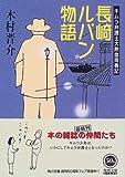 長崎ルパン物語―キムラ弁護士大熱血青春記 (角川文庫)
