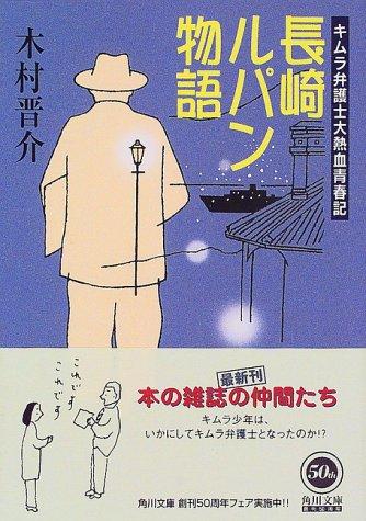 長崎ルパン物語―キムラ弁護士大熱血青春記 (角川文庫)の詳細を見る