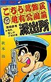 こちら葛飾区亀有公園前派出所 (第62巻) (ジャンプ・コミックス)