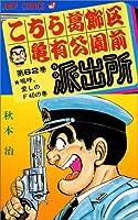 こちら葛飾区亀有公園前派出所 62 (ジャンプコミックス)