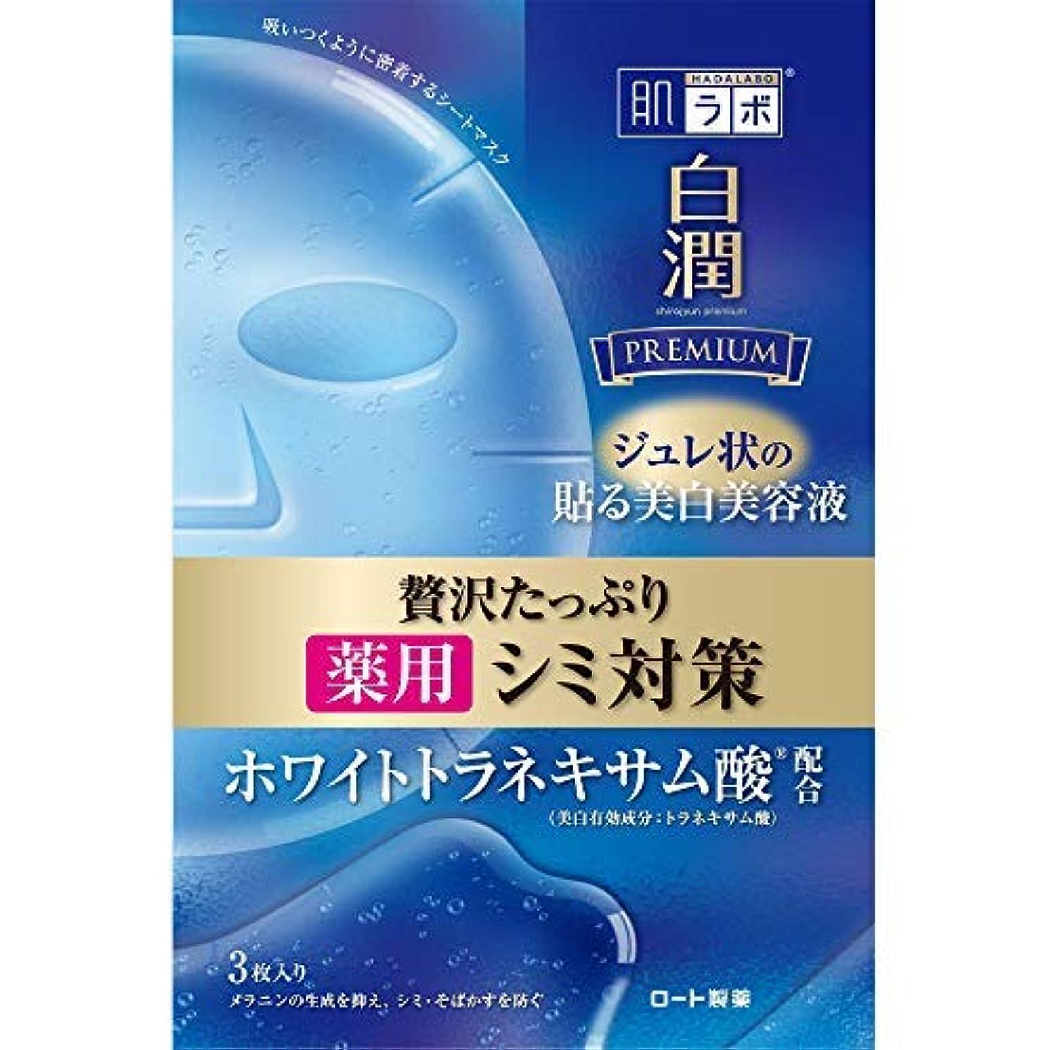 リーンダンス強要肌ラボ 白潤プレミアム 薬用浸透美白ジュレマスク × 10個セット