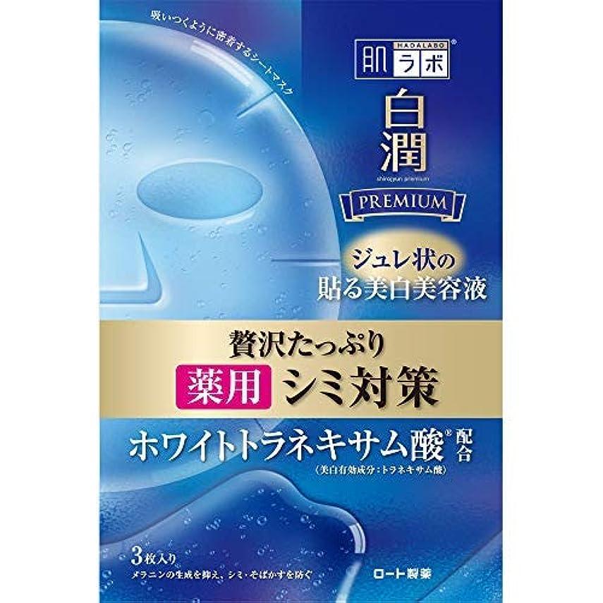 枕ステレオ描写肌ラボ 白潤プレミアム 薬用浸透美白ジュレマスク × 3個セット