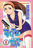 マイアミ・ガンズ 1 (少年マガジンコミックス)