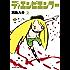 ディエンビエンフー : 2 (アクションコミックス)