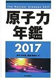 原子力年鑑2017