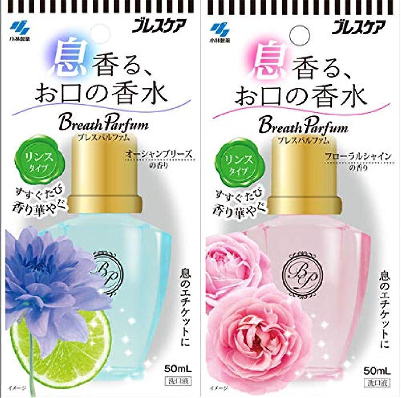 【2種セット】ブレスパルファム 息香る お口の香水 マウスウォッシュ 各50ml