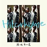 涙の種、幸せの花♪HilcrhymeのCDジャケット