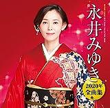 永井みゆき2020年全曲集