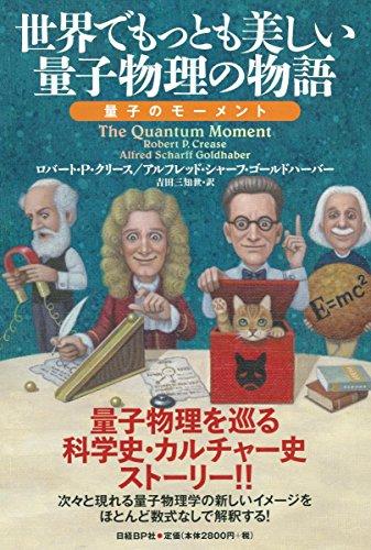 世界でもっとも美しい量子物理の物語――量子のモーメント