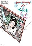 まどからマドカちゃん / 福田 泰宏 のシリーズ情報を見る