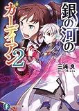 銀の河のガーディアン2 (富士見ファンタジア文庫)