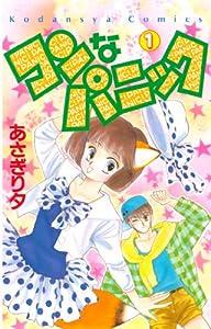 コンなパニック(1) (なかよしコミックス)