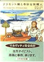フリモント嬢と奇妙な依頼人 (ハヤカワ・ミステリ文庫)