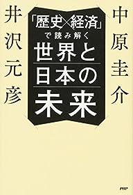 「歴史×経済」で読み解く世界と日本の未来