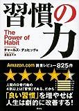 習慣の力 The Power of Habit 画像