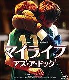 マイライフ・アズ・ア・ドッグ Blu-ray